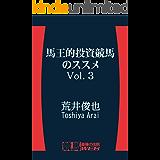 馬王的投資競馬のススメ Vol.3 (「競馬最強の法則WEB」ブックス)