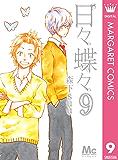 日々蝶々 9 (マーガレットコミックスDIGITAL)