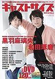 キャストサイズ 特別号2017 March (三才ムックvol.935)
