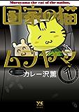 国家の猫ムラヤマ 1 (ヤングチャンピオン・コミックス)