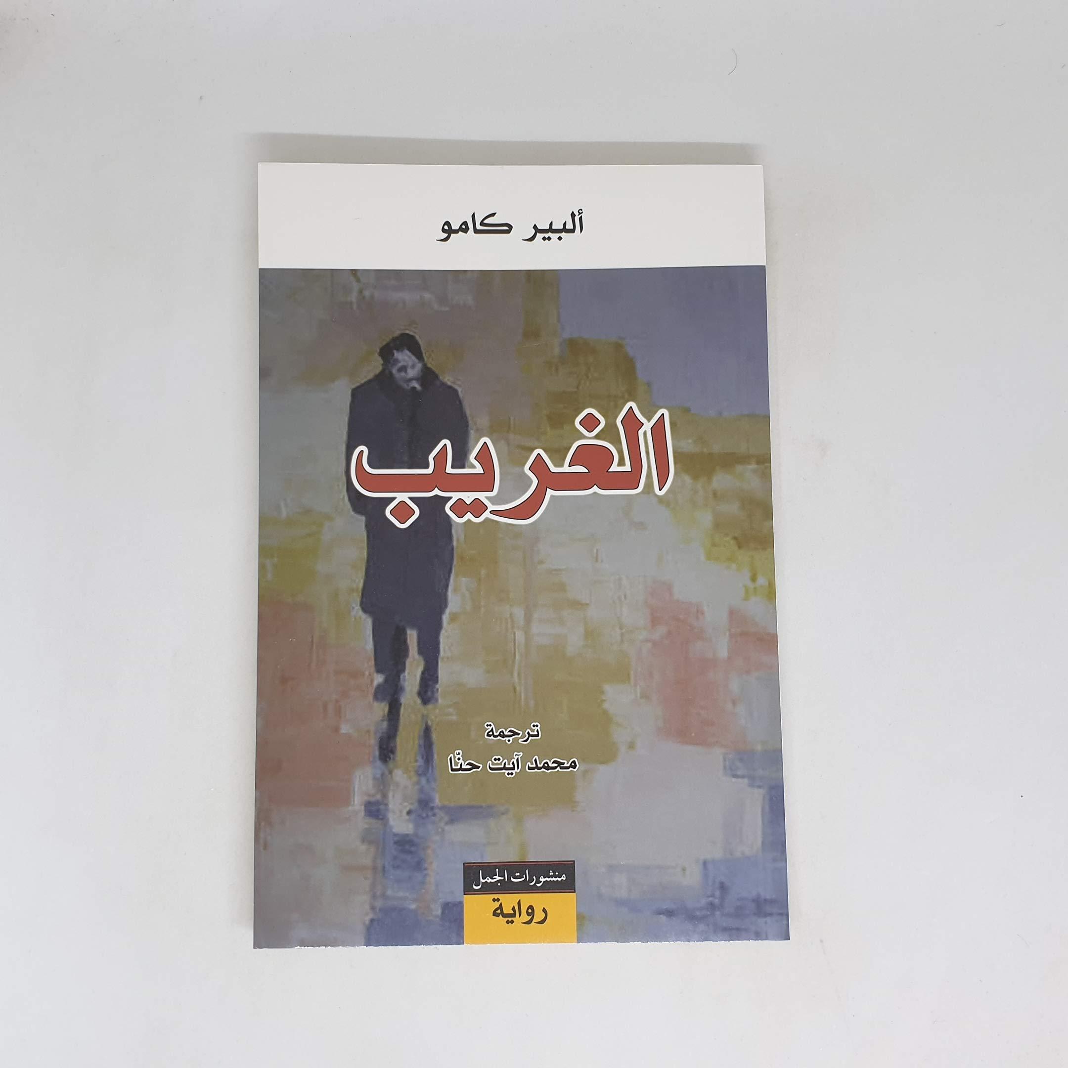الغريب ألبير كامو محمد آيت حنا 6223002057962 Amazon Com Books