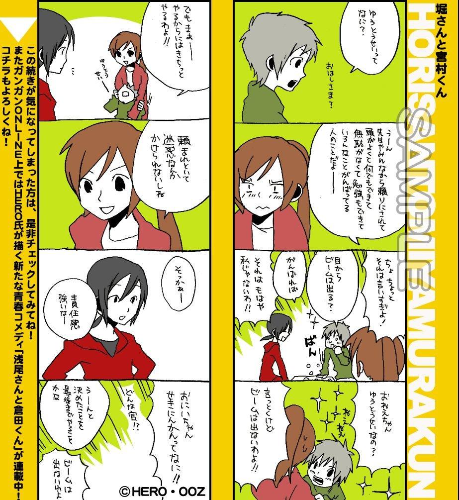 さん 漫画 くん と 堀 宮村