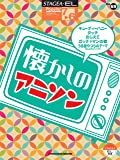 STAGEA・EL ポピュラー 7~6級 Vol.69 懐かしのアニソン