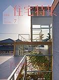 新建築住宅特集2019年7月号/最新住宅12題/建築家の家具