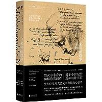 米开朗琪罗手稿:文艺复兴大师的素描、书信、诗歌及建筑设计手稿