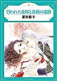 買われた花嫁と薔薇の迷路 (エメラルドコミックス/ハーモニィコミックス)