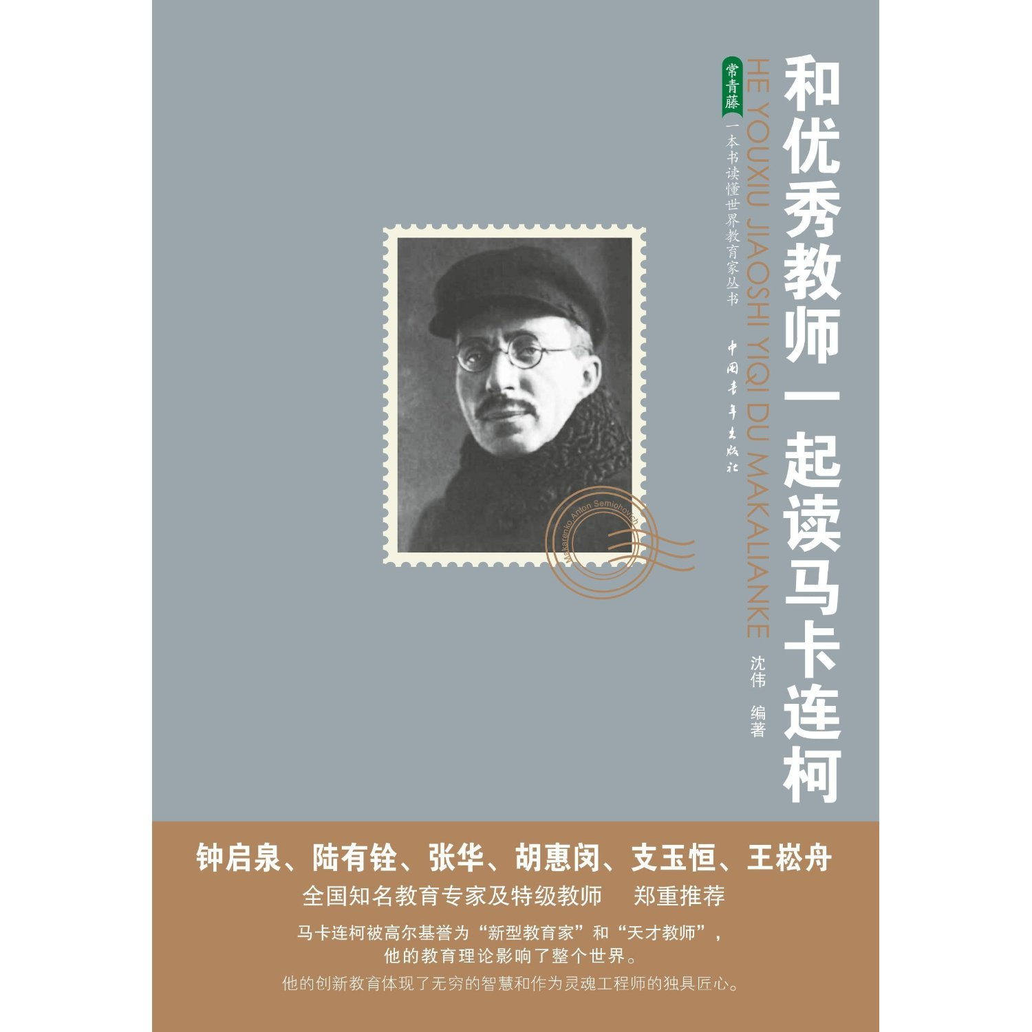 Read Makarenko with Excellent Teachers/Ivy Book Series: Reading World Educators (Chinese Edition) pdf epub