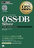 OSS教科書 OSS-DB Silver