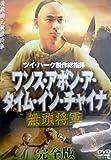 ワンス・アポン・ア・タイム・イン・チャイナ無頭将軍 完全版 [DVD]