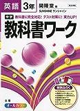 中学教科書ワーク 開隆堂版 SUNSHINE 英語3年