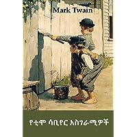 የቲሞ ሳቢየር አስገራሚዎች: The Adventures of Tom Sawyer, Amharic Edition