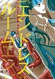 エンドレスルーム (まんがタイムKRコミックス つぼみシリーズ)