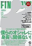 FINEBOYS(ファインボーイズ) 2017年 06 月号