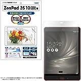 ASUS ZenPad 3S 10(Z500M) / ZenPad 3S 10 LTE(Z500KL) タブレット 保護フィルム ASDEC 【ノングレアフィルム3】・防指紋・気泡消失・映り込み防止・アンチグレア・日本製 NGB-Z500KL (Z500KL , マットフィルム)