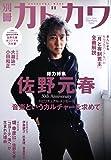 別冊カドカワ 総力特集 佐野元春  カドカワムック  62483‐67 (カドカワムック 364)