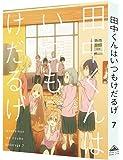 田中くんはいつもけだるげ 7 (特装限定版) [Blu-ray]