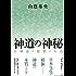 神道の神秘