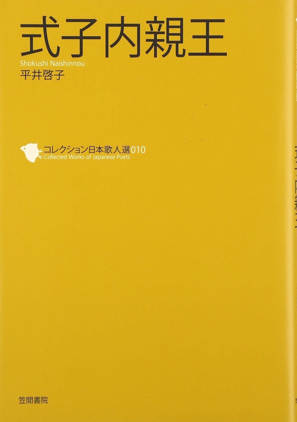 式子内親王 (コレクション日本歌...