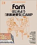 はじめよう『家族絶賛型』CAMP (三才ムックvol.881)
