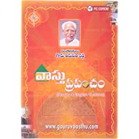 Vaasthu World Telugu Version CD Comprint
