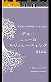 デルモニューロモジュレーティング: 皮神経と末梢神経のための手技療法(日本語版) Dermo Neuro Modulating