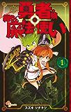 勇者の娘と緑色の魔法使い(1) (ゲッサン少年サンデーコミックス)