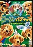 ゴースト・バディーズ/小さな5匹の大冒険 [DVD]
