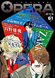 OPERA vol.61 (EDGE COMIX)
