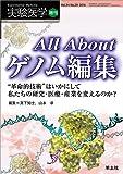 """実験医学増刊 Vol.34 No.20 All Aboutゲノム編集〜""""革命的技術""""はいかにして私たちの研究・医療・産業を変えるのか?"""