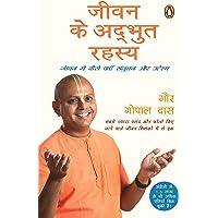 Jeevan Ke Adbhut Rahasya/जीवन के अद्भुत रहस्य: जीवन में कैसे पाएँ संतुलन और उद्देश्य