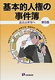 基本的人権の事件簿 第5版-- 憲法の世界へ (有斐閣選書)