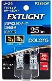 日星工業 POLARG 【日本製LED2灯】T10タイプ 白6500K 25LM ポジションルーム2個入りJ-26 P2262W