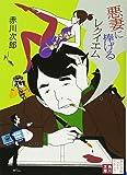 悪妻に捧げるレクイエム―赤川次郎ベストセレクション〈3〉 (角川文庫)