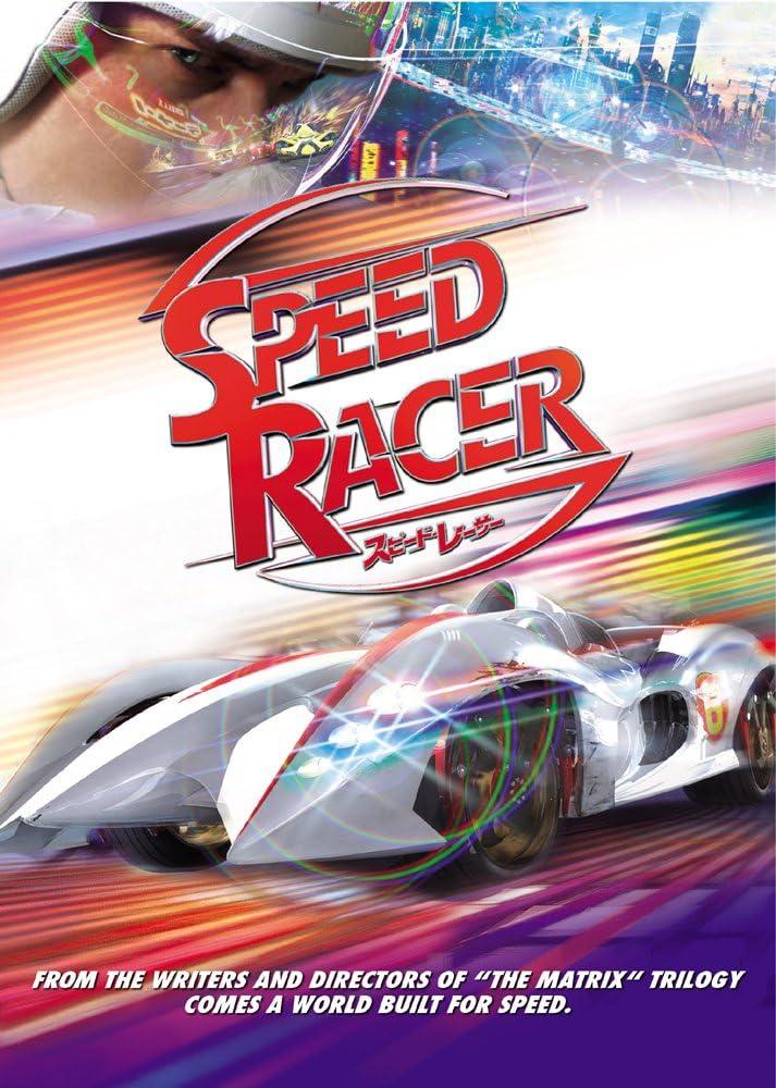 スピード・レーサー(2008年)
