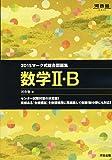 マーク式総合問題集数学2・B (河合塾シリーズ)