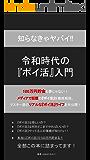 知らなきゃヤバイ 令和時代の 『ポイ活』入門: 100万円貯金も夢じゃない! メディアで話題の『ポイ活』を徹底解説。 マスター達のリアルな『ポイ活』ライフを大公開!