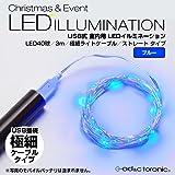 室内用 LED イルミネーション ライト 3m 40球 極細 ストレート タイプ USB 給電式 『AD&C TORONIC』 (ブルー)