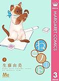 ねこノート 3 (マーガレットコミックスDIGITAL)