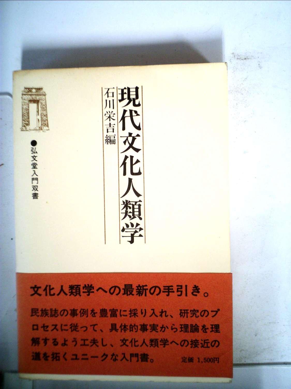 現代文化人類学 (1978年) (弘文...