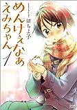 めんけぇなぁ えみちゃん 1 (ゼノンコミックス)