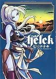 Helck 7 (7) (裏少年サンデーコミックス)