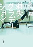 """消失グラデーション 樋口真由""""消失""""シリーズ (角川文庫)"""