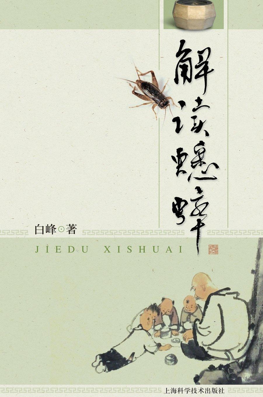解读蟋蟀 - 世纪集团 (Chinese Edition)