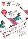 写ガール Vol.23 (エイムック 3005)