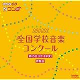 第85回(2018年度)NHK全国学校音楽コンクール課題曲