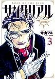サングリアル~王への羅針盤~ 3 (ビッグコミックス)