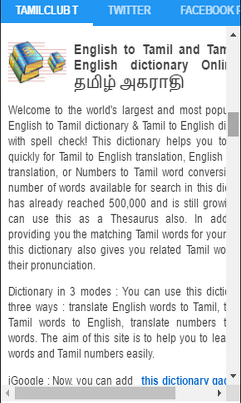 Amazon com: Tamilclub Tamil English Dictionary: Appstore for