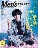 Men's PREPPY (メンズプレッピー)2019年 5月号 特集:地方発・サードウェーブバーバーの波 COVER&INTERVIEW:桜田 通