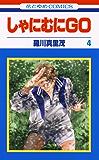 しゃにむにGO 4 (花とゆめコミックス)