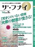 ザ・フナイ vol.143